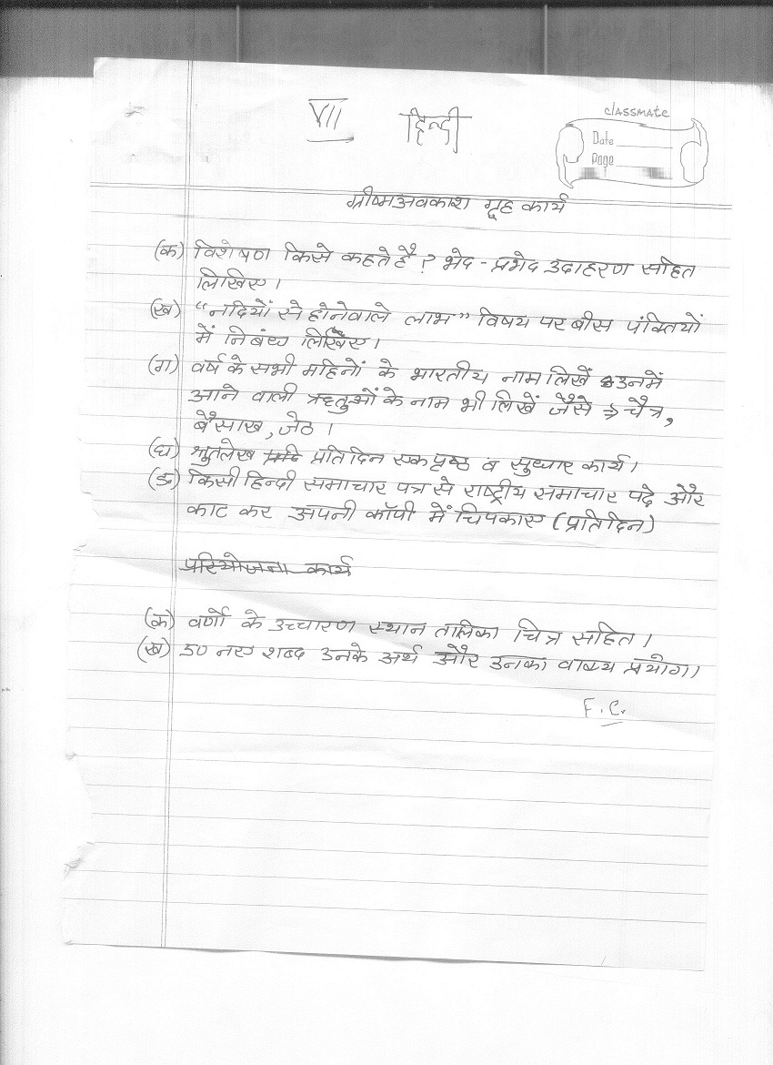 essay on winter holidays in hindi 'essay writing: my summer vacation' is a free writing worksheet for 3rd and 4th graders use this worksheet to help students practice writing effective essays.