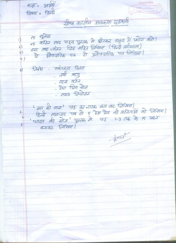 summer homework 2011
